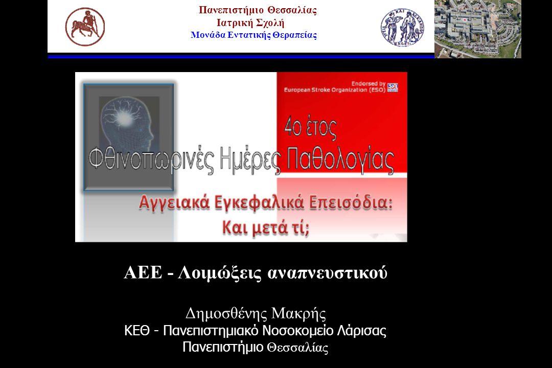 ΑΕΕ- Λοιμώξεις αναπνευστικού •Συχνότητα •Επιπτώσεις •Παθοφυσιολογία •Αντιμετώπιση