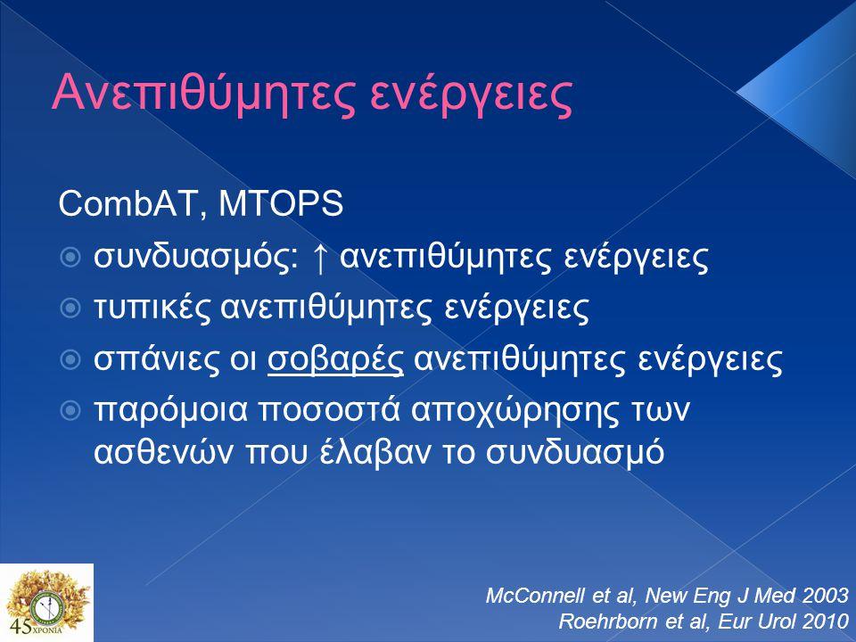 Ανεπιθύμητες ενέργειες CombAT, MTOPS  συνδυασμός: ↑ ανεπιθύμητες ενέργειες  τυπικές ανεπιθύμητες ενέργειες  σπάνιες οι σοβαρές ανεπιθύμητες ενέργειες  παρόμοια ποσοστά αποχώρησης των ασθενών που έλαβαν το συνδυασμό McConnell et al, New Eng J Med 2003 Roehrborn et al, Eur Urol 2010