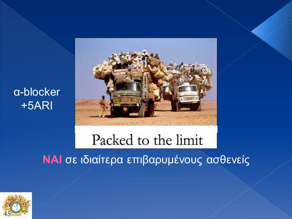 NAI σε ιδιαίτερα επιβαρυμένους ασθενείς α-blocker +5ARI