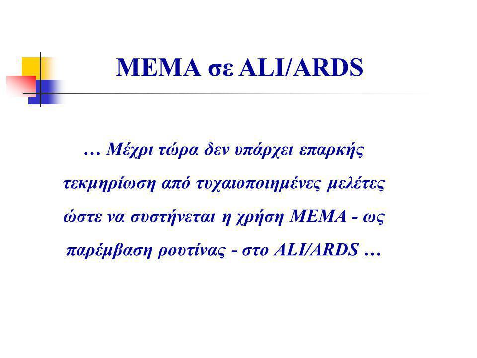… Μέχρι τώρα δεν υπάρχει επαρκής τεκμηρίωση από τυχαιοποιημένες μελέτες ώστε να συστήνεται η χρήση ΜΕΜΑ - ως παρέμβαση ρουτίνας - στο ALI/ARDS … ΜΕΜΑ σε ALI/ARDS