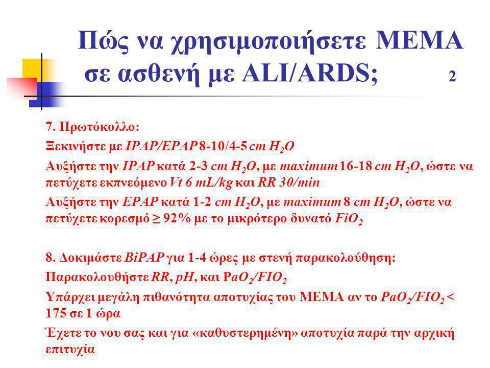 Πώς να χρησιμοποιήσετε ΜΕΜΑ σε ασθενή με ALI/ARDS; 2 7. Πρωτόκολλο: Ξεκινήστε με IPAP/EPAP 8-10/4-5 cm H 2 O Αυξήστε την IPAP κατά 2-3 cm H 2 O, με ma