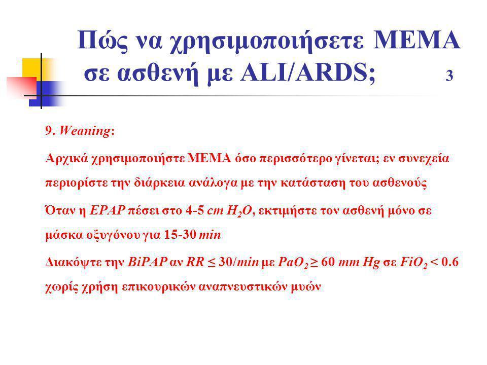 Πώς να χρησιμοποιήσετε ΜΕΜΑ σε ασθενή με ALI/ARDS; 3 9. Weaning: Αρχικά χρησιμοποιήστε ΜΕΜΑ όσο περισσότερο γίνεται; εν συνεχεία περιορίστε την διάρκε