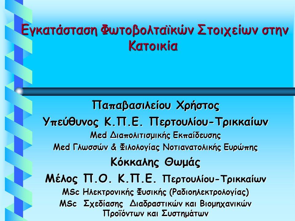 Παρούσα κατάσταση στη Ελλάδα b Η Ελλάδα είναι στην 7 η θέση παγκοσμίως στην εγκατεστημένη ισχύς το 2012 Το 2009, δραστηριοποιούνται 900 εταιρείες που απασχολούν 2800 εργαζόμενους b b Σήμερα η παραγόμενη ισχύς της ηλεκτρικής ενέργειας είναι 1563 ΜW από τα 9,17ΜW του 2007