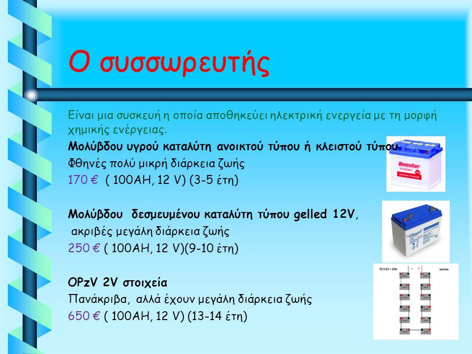 Ο συσσωρευτής Είναι μια συσκευή η οποία αποθηκεύει ηλεκτρική ενεργεία με τη μορφή χημικής ενέργειας. Μολύβδου υγρού καταλύτη ανοικτού τύπου ή κλειστού