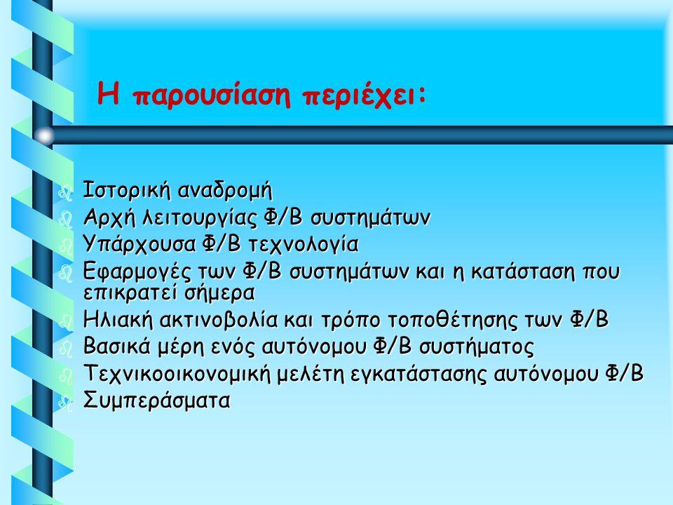 Η παρουσίαση περιέχει: b Ιστορική αναδρομή b Αρχή λειτουργίας Φ/Β συστημάτων b Υπάρχουσα Φ/Β τεχνολογία b Εφαρμογές των Φ/Β συστημάτων και η κατάσταση
