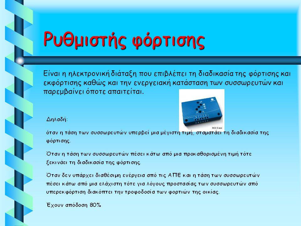 Ρυθμιστής φόρτισης Είναι η ηλεκτρονική διάταξη που επιβλέπει τη διαδικασία της φόρτισης και εκφόρτισης καθώς και την ενεργειακή κατάσταση των συσσωρευ