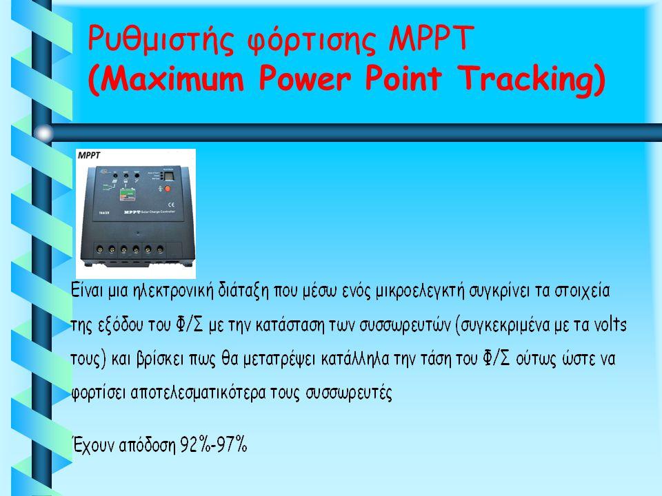 Ρυθμιστής φόρτισης MPPT (Maximum Power Point Tracking)