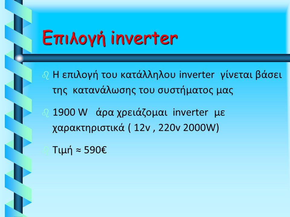 Επιλογή inverter b b Η επιλογή του κατάλληλου inverter γίνεται βάσει της κατανάλωσης του συστήματος μας b b 1900 W άρα χρειάζομαι inverter με χαρακτηρ