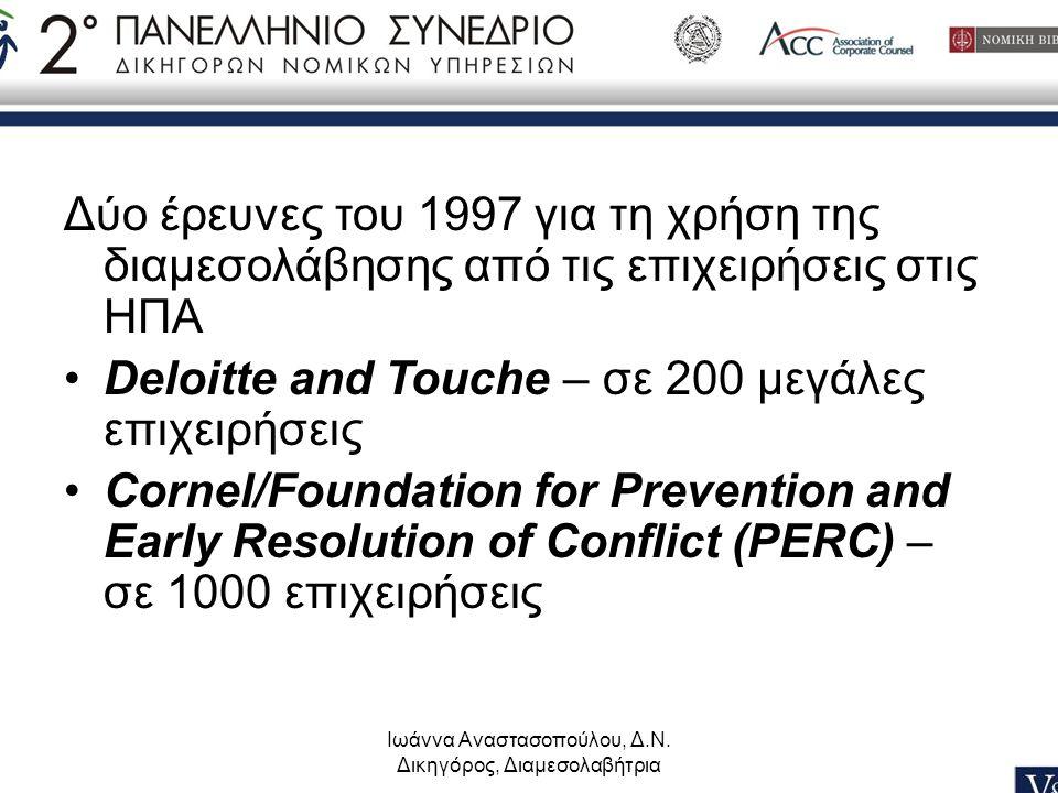 Ιωάννα Αναστασοπούλου, Δ.Ν. Δικηγόρος, Διαμεσολαβήτρια Δύο έρευνες του 1997 για τη χρήση της διαμεσολάβησης από τις επιχειρήσεις στις ΗΠΑ •Deloitte an