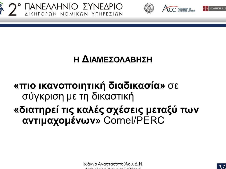 Ιωάννα Αναστασοπούλου, Δ.Ν. Δικηγόρος, Διαμεσολαβήτρια Η Δ ΙΑΜΕΣΟΛΑΒΗΣΗ «πιο ικανοποιητική διαδικασία» σε σύγκριση με τη δικαστική «διατηρεί τις καλές