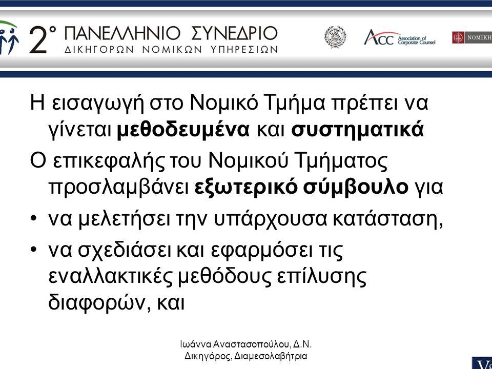 Ιωάννα Αναστασοπούλου, Δ.Ν. Δικηγόρος, Διαμεσολαβήτρια Η εισαγωγή στο Νομικό Τμήμα πρέπει να γίνεται μεθοδευμένα και συστηματικά Ο επικεφαλής του Νομι