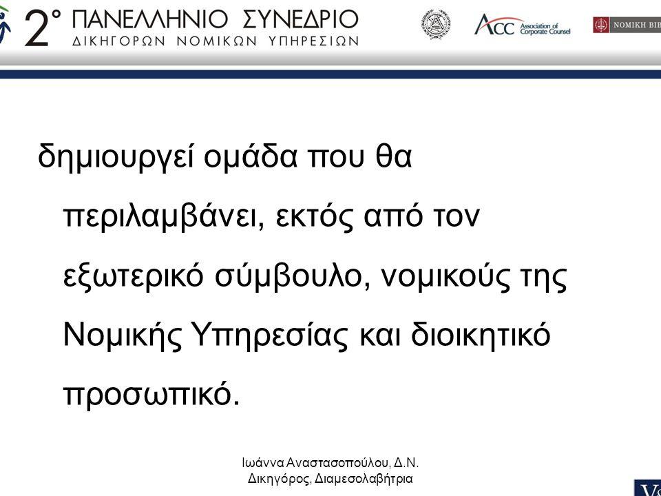 Ιωάννα Αναστασοπούλου, Δ.Ν. Δικηγόρος, Διαμεσολαβήτρια δημιουργεί ομάδα που θα περιλαμβάνει, εκτός από τον εξωτερικό σύμβουλο, νομικούς της Νομικής Υπ