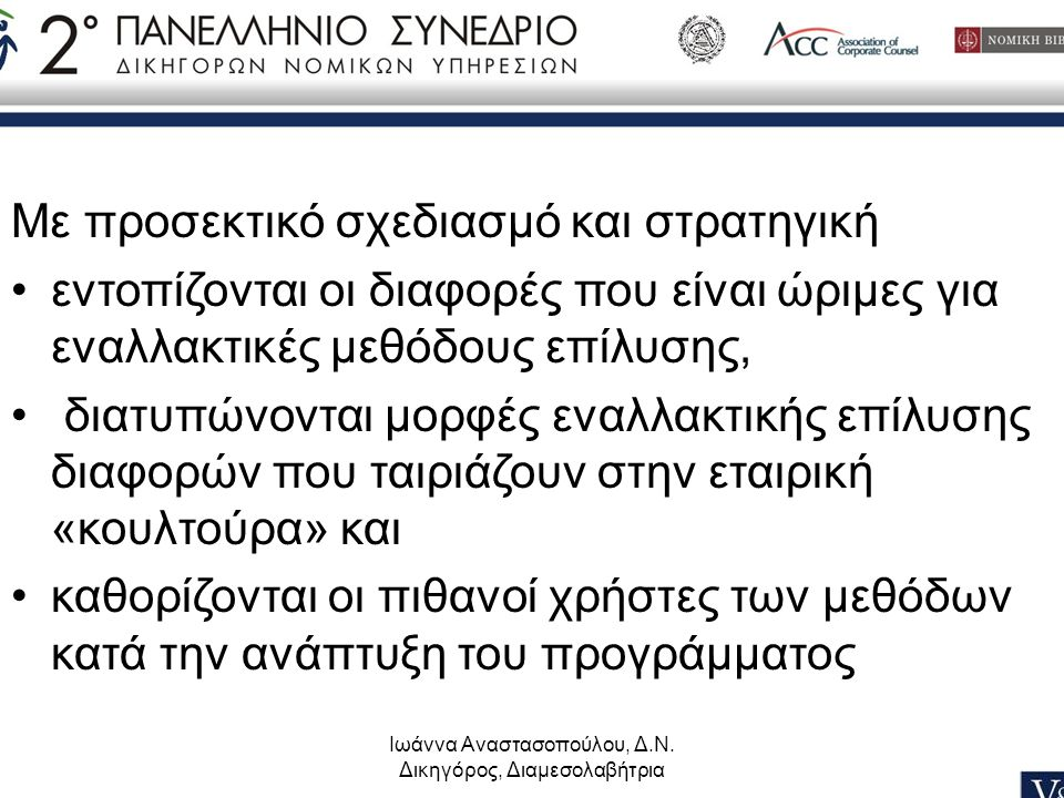 Ιωάννα Αναστασοπούλου, Δ.Ν. Δικηγόρος, Διαμεσολαβήτρια Με προσεκτικό σχεδιασμό και στρατηγική •εντοπίζονται οι διαφορές που είναι ώριμες για εναλλακτι