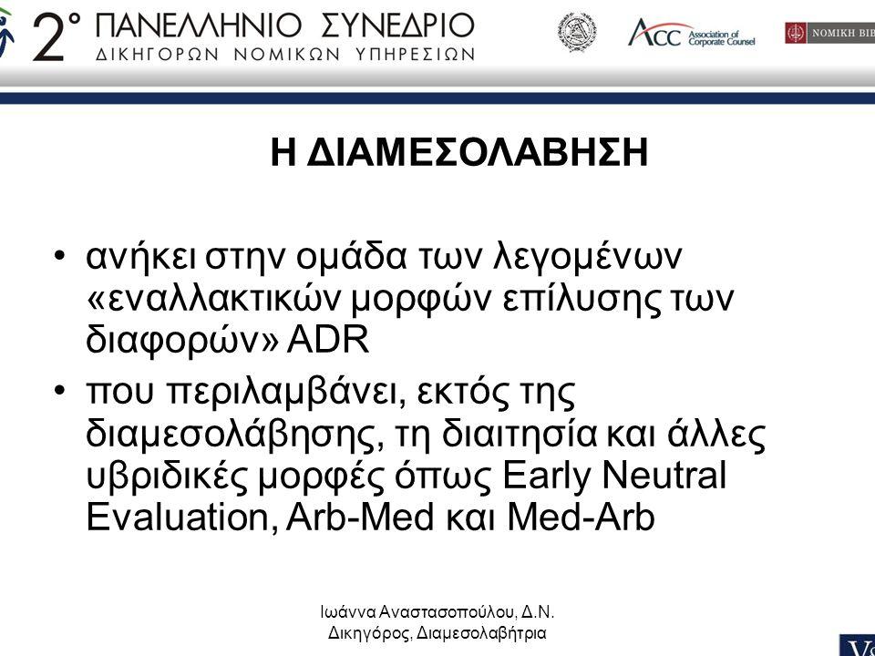Μήπως χρησιμοποίησαν τη διαμεσολάβηση; Ιωάννα Αναστασοπούλου, Δ.Ν. Δικηγόρος, Διαμεσολαβήτρια