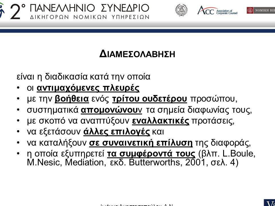 Ιωάννα Αναστασοπούλου, Δ.Ν. Δικηγόρος, Διαμεσολαβήτρια Δ ΙΑΜΕΣΟΛΑΒΗΣΗ είναι η διαδικασία κατά την οποία •οι αντιμαχόμενες πλευρές •με την βοήθεια ενός