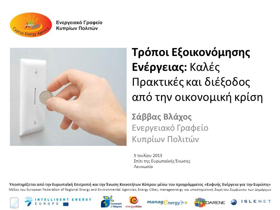 Τρόποι Εξοικονόμησης Ενέργειας: Καλές Πρακτικές και διέξοδος από την οικονομική κρίση 22 Το Ενεργειακό Γραφείο Κυπρίων Πολιτών επιθυμεί να ευχαριστήσει την Αρχή Ηλεκτρισμού Κύπρου, την ΡΑΕΚ καθώς και τις εταιρείες προμήθειας και εγκατάστασης ΦΒ συστημάτων L.