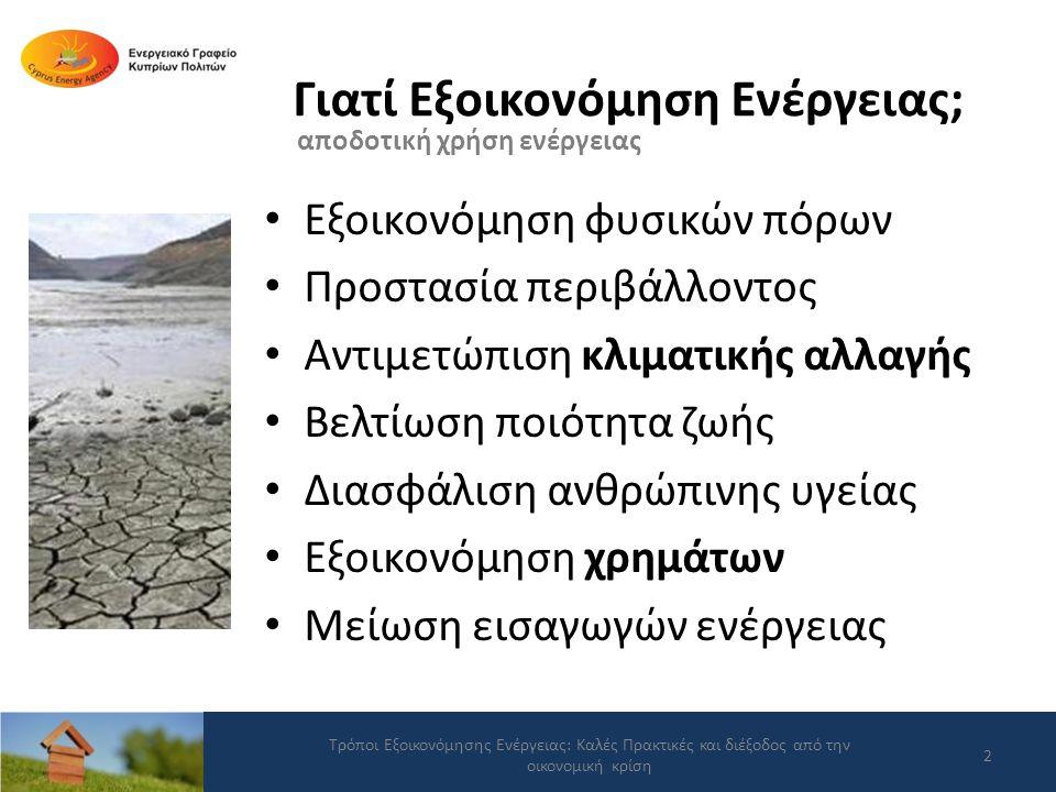 Προσεγγίσεις: 1 •Αύξηση ζήτησης ενέργειας 2 •Μείωση διαθεσιμότητας πόρων και αύξησης κόστους •Περιβαλλοντικές επιπτώσεις – Συνέπειες στον άνθρωπο 3 •Πρωτοβουλίες και Πολιτικές σε Διεθνές Επίπεδο (Πρωτόκολλο Κιότο) •Ευρωπαϊκές Πολιτικές (Πακέτο κλίμα και Ενέργεια) 4 •Εθνικές Πολιτικές •Νόμοι και Στρατηγικές για στόχους εξοικονόμησης 5 •Τελικοί καταναλωτές (νοικοκυριά, βιομηχανίες, τριτογενής και πρωτογενής τομέας) 1 Τρόποι Εξοικονόμησης Ενέργειας: Καλές Πρακτικές και διέξοδος από την οικονομική κρίση 3