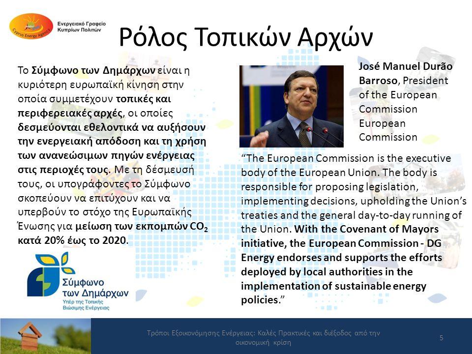 Ποιο είναι το κόστος ενέργειας στα νοικοκυριά; Τρόποι Εξοικονόμησης Ενέργειας: Καλές Πρακτικές και διέξοδος από την οικονομική κρίση 6 Τυπική κατανάλωση ενέργειας σε κατοικία 200-250 m 2 στην Κύπρο είναι 22.000 kWh [πηγή: Στατιστική Υπηρεσία] 105 kWh/m 2 Πηγή ΕνέργειαςΕτήσιο Κόστος Ενέργειας Ηλεκτρισμός3313 € Πετρέλαιο θέρμανσης641 € Καθαρό πετρέλαιο78 € Υγραέριο242 € Βιομάζα (π.χ.