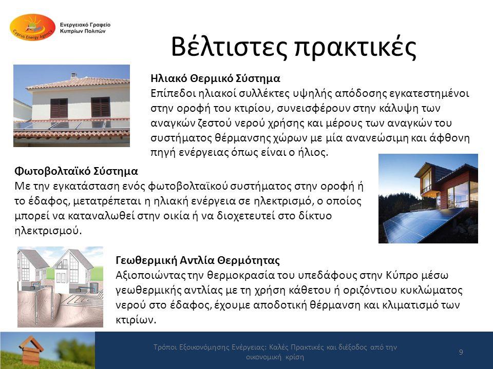 Βέλτιστες πρακτικές Τρόποι Εξοικονόμησης Ενέργειας: Καλές Πρακτικές και διέξοδος από την οικονομική κρίση 20 www.elih-med.eu Στην κατοικία στο Παραλίμνι (πενταμελής οικογένεια) η συμψηφισμένη κατανάλωση για την περίοδο Απρίλιος- Μάιος 2013 ήταν 4 kWh ενώ η αντίστοιχη κατανάλωση της περσινής περιόδου ήταν 840 kWh.