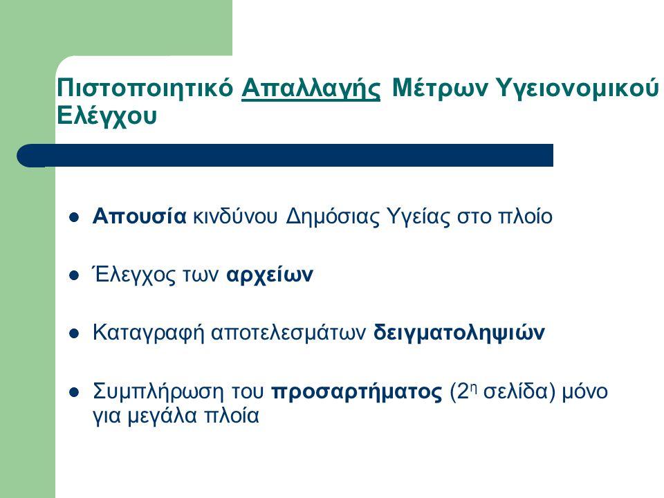 Πιστοποιητικό Απαλλαγής Μέτρων Υγειονομικού Ελέγχου  Απουσία κινδύνου Δημόσιας Υγείας στο πλοίο  Έλεγχος των αρχείων  Καταγραφή αποτελεσμάτων δειγματοληψιών  Συμπλήρωση του προσαρτήματος (2 η σελίδα) μόνο για μεγάλα πλοία