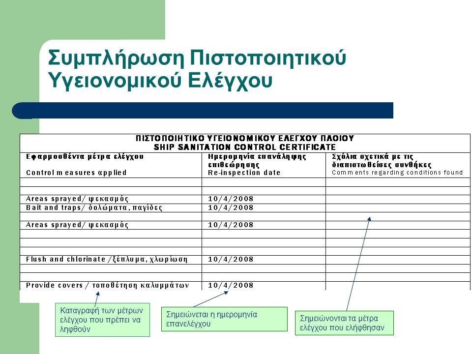 Συμπλήρωση Πιστοποιητικού Υγειονομικού Ελέγχου Σημειώνονται τα μέτρα ελέγχου που ελήφθησαν Καταγραφή των μέτρων ελέγχου που πρέπει να ληφθούν Σημειώνεται η ημερομηνία επανελέγχου