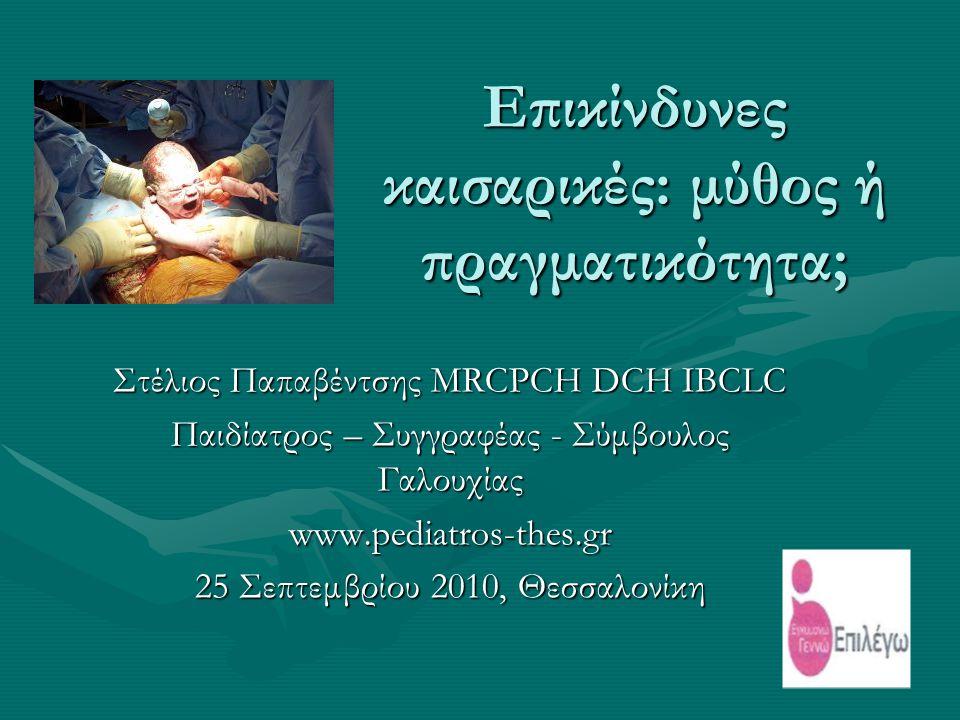 Πλάνο της ομιλίας 1.Καισαρικές και υγεία του παιδιού 2.Καισαρικές ρουτίνας (elective) 3.Καισαρικές και θηλασμός 4.Καισαρικές πριν τις 39 εβδομάδες κύησης 5.Καισαρικές μετά προηγούμενη καισαρική 6.Πρόκληση τοκετού 7.Καισαρικές και προκλήσεις: ανασκόπηση 8.Προσωπική εμπειρία 9.Συμπεράσματα/ Ο δρόμος μπροστά