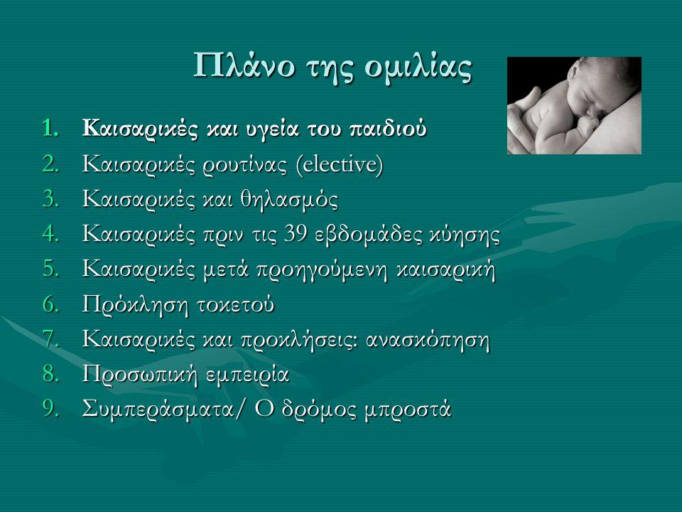 Οι πραγματικοί λόγοι της πανδημίας (3) •Υπέρμετρη ιατρικοποίηση της γέννας •Ασύδοτο πανηγύρι της ιδιωτικής υγείας •Οικονομικό όφελος της καισαρικής •Καισαρική των διακοπών, του ΣΚ και της επαρχίας •Εξάρτηση από τον ένα γιατρό •Φόβος των μηνύσεων (αμυντική ιατρική) Mossialos E et al.