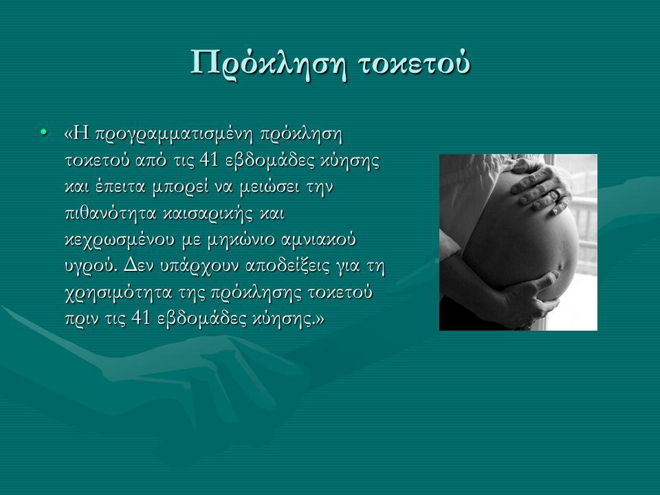 Πρόκληση τοκετού •«Η προγραμματισμένη πρόκληση τοκετού από τις 41 εβδομάδες κύησης και έπειτα μπορεί να μειώσει την πιθανότητα καισαρικής και κεχρωσμέ
