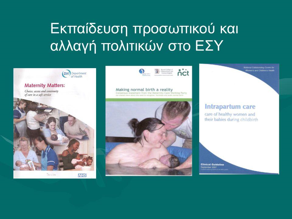 Εκπαίδευση προσωπικού και αλλαγή πολιτικών στο ΕΣΥ