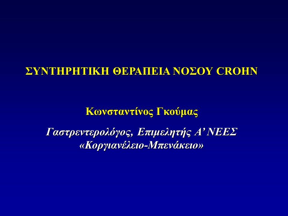 ΣΥΝΤΗΡΗΤΙΚΗ ΘΕΡΑΠΕΙΑ ΝΟΣΟΥ CROHN (NC) Ενεργός Νόσος Crohn • • Ήπιας και μέτριας βαρύτητας εντερική (luminal) νόσος Crohn • • Σοβαρή και ανθεκτική στα κορτικοστεροειδή εντερική νόσος Crohn • • Συριγγώδης (fistulizing) νόσος Crohn • • Στενωτική νόσος Crohn • • Εξωεντερικές εκδηλώσεις νόσου Crohn • • Γαστροδωδεκαδακτυλική νόσος Crohn Διατήρηση της ύφεσης Μετεγχειρητική νόσος Crohn Κύηση και νόσος Crohn