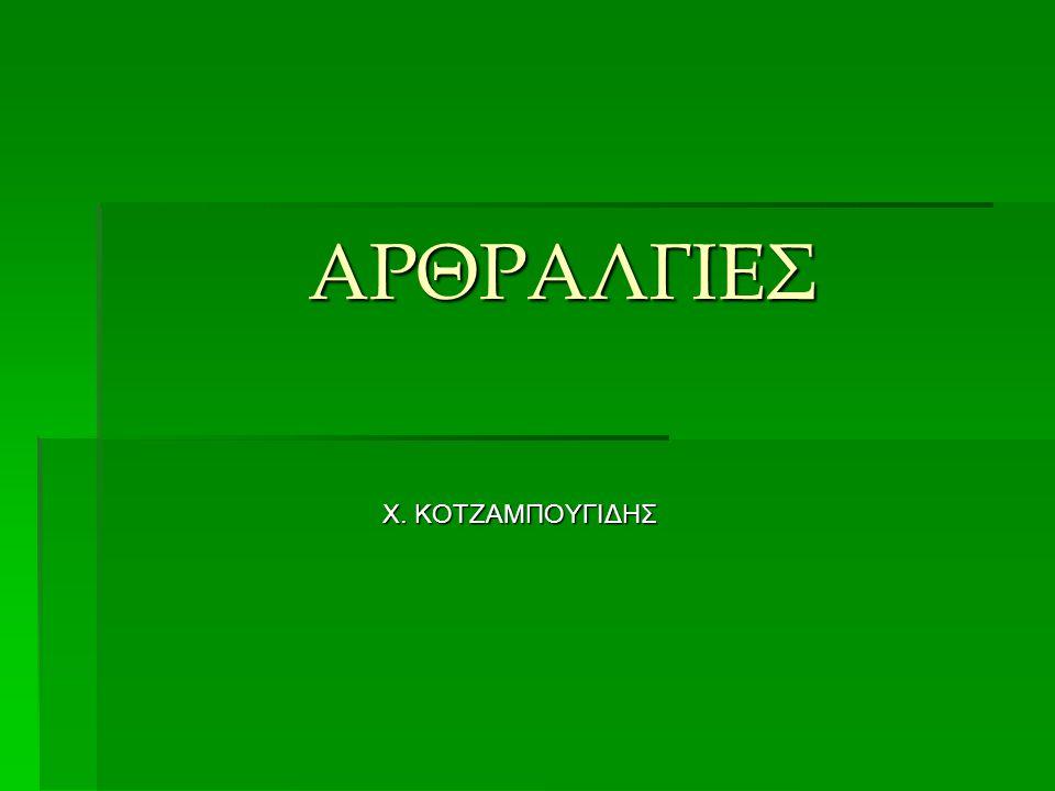 ΑΡΘΡΑΛΓΙΕΣ Χ. ΚΟΤΖΑΜΠΟΥΓΙΔΗΣ