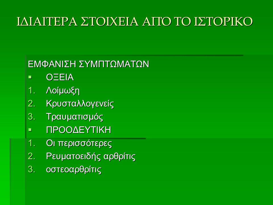 ΕΡΓΑΣΤΗΡΙΑΚΕΣ ΕΞΕΤΑΣΕΙΣ ΟΞΕΙΑ ΠΟΛΥΑΡΘΡΙΤΙΣ  Καλλιέργεια αίματος  Τίτλος αντιστρεπτολυσίνης  Parvo B-19 ( IgG, IgM )  Ηπατίτιδα Β  ΑΝΑ  ΗΙV, ερυθρά, SACE, ANCA, ακτινογραφία θώρακος