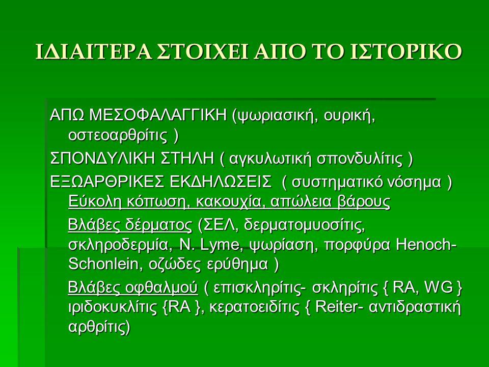 ΟΞΕΙΑ ΜΟΝΟΑΡΘΡΙΤΙΣ  ΦΛΕΓΟΝΩΔΗΣ 1.Σηπτική αρθρίτις 2.Ουρική 3.Ψευδοουρική 4.Συστηματική ρευματική νόσος με μονοαρθρική εντόπιση  ΜΗ ΦΛΕΓΜΟΝΩΔΗΣ 1.Τραυματισμός 2.Αίμαρθρο 3.Οστεονέκρωση 4.Εξωαρθρικό κάταγμα