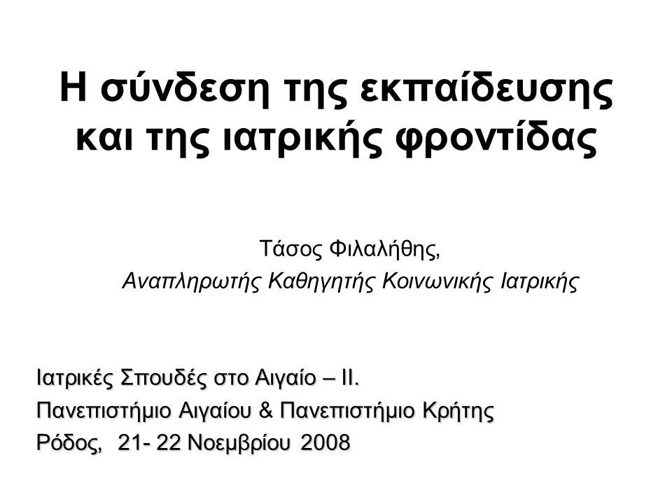 Η βασική αρχή της ιατρικής εκπαίδευσης Ο συνδυασμός θεωρίας και πράξης: «Η μελέτη των φαινομένων της νόσου χωρίς βιβλία είναι σαν να ταξιδεύεις σε μια μη-χαρτογραφημένη θάλασσα, ενώ η μελέτη των βιβλίων χωρίς ασθενείς είναι σαν να μην ταξιδεύεις καθόλου» Sir William Osler, 1849-1919 Aequanimitas: With Other Addresses to Medical Students, Nurses and Practitioners of Medicine.