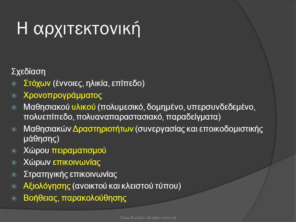 Τάξεις συνδεδεμένες σε δίκτυο Από κοινού δραστηριότητες  δημοτικό - ανταλλαγή πολιτισμικών πληροφοριών  γυμνάσιο - διεξαγωγή διερευνητικών projects  Παν/μιο - projects Maria Kordaki: all rights reserved