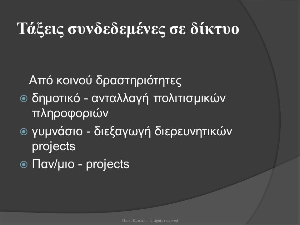 Τάξεις συνδεδεμένες σε δίκτυο Από κοινού δραστηριότητες  δημοτικό - ανταλλαγή πολιτισμικών πληροφοριών  γυμνάσιο - διεξαγωγή διερευνητικών projects