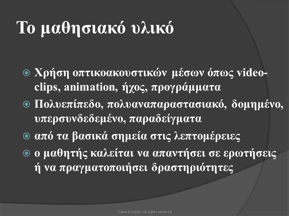 Ερωτήσεις απευθυνόμενες σε ειδικούς  λίστα ειδικών  λογαριασμοί για τους μαθητές  καθορισμός της διαδικασίας και της συχνότητας επικοινωνίας Maria Kordaki: all rights reserved