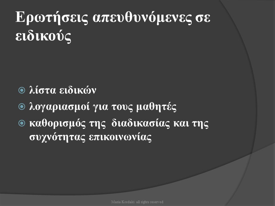 Κατανόηση του Δικτυακού περιβάλλοντος μάθησης Οι δυνατότητες επικοινωνίας :  Πολλών με πολλούς  Σε οποιοδήποτε τόπο  Σε οποιοδήποτε χρόνο  Μέσω γραπτού λόγου ή πολυμέσων  Μέσω της διαμεσολάβησης υπολογιστή (CMC) Maria Kordaki: all rights reserved