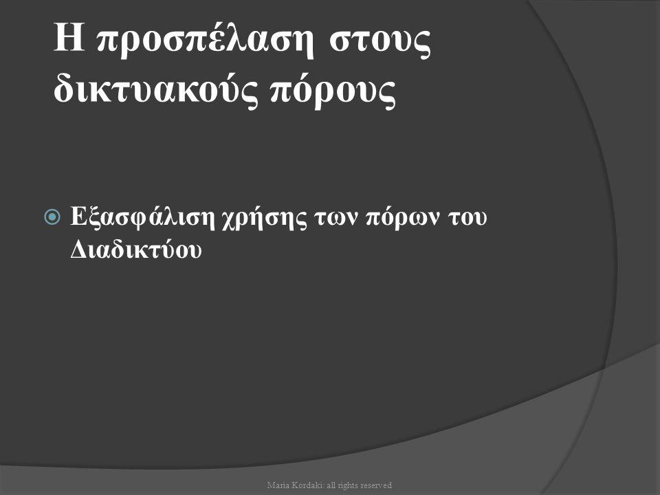 Μη τυπική αλληλεπίδραση μεταξύ συμμαθητών  'virtual cafe' ή 'public square'  Student Lo unge, ή mutual help Maria Kordaki: all rights reserved