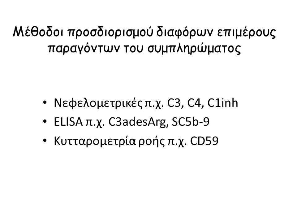Μέθοδοι προσδιορισμού διαφόρων επιμέρους παραγόντων του συμπληρώματος • Νεφελομετρικές π.χ. C3, C4, C1inh • ELISA π.χ. C3adesArg, SC5b-9 • Κυτταρομετρ