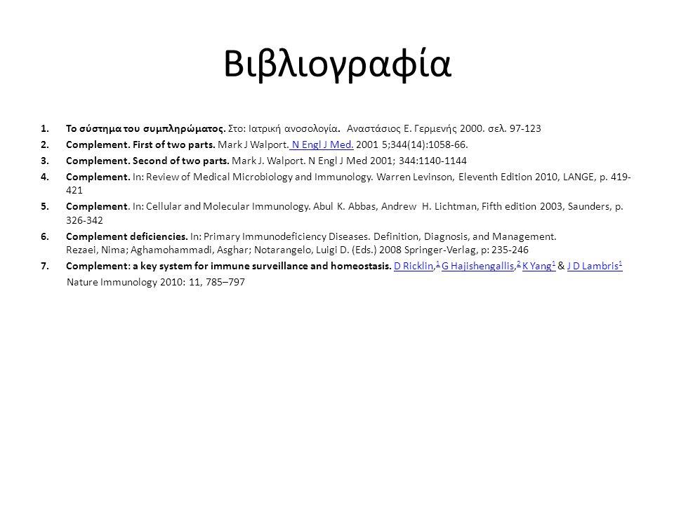 Βιβλιογραφία 1.Το σύστημα του συμπληρώματος. Στο: Ιατρική ανοσολογία. Αναστάσιος Ε. Γερμενής 2000. σελ. 97-123 2.Complement. First of two parts. Mark