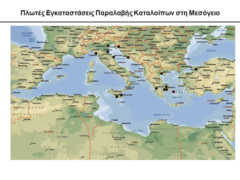 Πλωτές Εγκαταστάσεις Παραλαβής Καταλοίπων στη Μεσόγειο