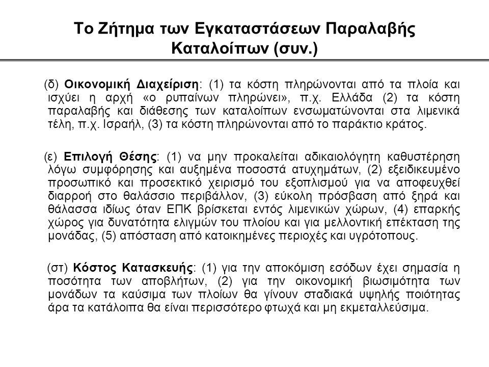 Το Ζήτημα των Εγκαταστάσεων Παραλαβής Καταλοίπων (συν.) (δ) Οικονομική Διαχείριση: (1) τα κόστη πληρώνονται από τα πλοία και ισχύει η αρχή «ο ρυπαίνων πληρώνει», π.χ.