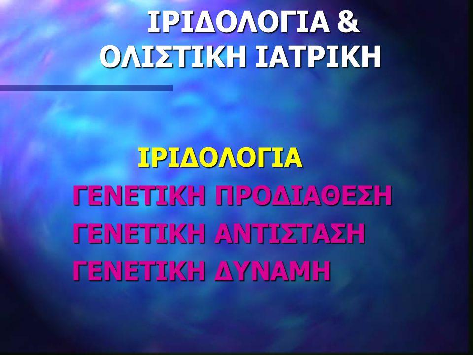 ΙΡΙΔΟΛΟΓΙΑ & ΟΛΙΣΤΙΚΗ ΙΑΤΡΙΚΗ ΙΡΙΔΟΛΟΓΙΑ & ΟΛΙΣΤΙΚΗ ΙΑΤΡΙΚΗ ΙΡΙΔΟΛΟΓΙΑ ΙΡΙΔΟΛΟΓΙΑ ΓΕΝΕΤΙΚΗ ΠΡΟΔΙΑΘΕΣΗ ΓΕΝΕΤΙΚΗ ΑΝΤΙΣΤΑΣΗ ΓΕΝΕΤΙΚΗ ΔΥΝΑΜΗ
