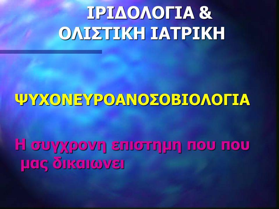 ΙΡΙΔΟΛΟΓΙΑ ΨΥΧΙΣΜΟΣ-ΝΕΥΡΟΛΟΓΙΑ