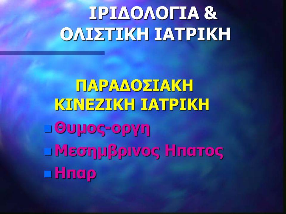 ΙΡΙΔΟΛΟΓΙΑ & ΟΛΙΣΤΙΚΗ ΙΑΤΡΙΚΗ ΙΡΙΔΟΛΟΓΙΑ & ΟΛΙΣΤΙΚΗ ΙΑΤΡΙΚΗ ΠΑΡΑΔΟΣΙΑΚΗ ΚΙΝΕΖΙΚΗ ΙΑΤΡΙΚΗ ΠΑΡΑΔΟΣΙΑΚΗ ΚΙΝΕΖΙΚΗ ΙΑΤΡΙΚΗ n Νοητικη ασκηση n Βελονισμος n Διατροφη,Βοτανα