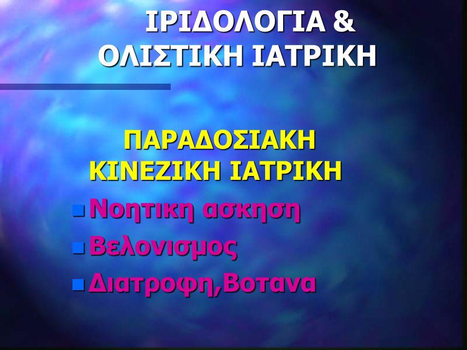 ΙΡΙΔΟΛΟΓΙΑ & ΟΛΙΣΤΙΚΗ ΙΑΤΡΙΚΗ ΙΡΙΔΟΛΟΓΙΑ & ΟΛΙΣΤΙΚΗ ΙΑΤΡΙΚΗ ΠΑΡΑΔΟΣΙΑΚΗ ΚΙΝΕΖΙΚΗ ΙΑΤΡΙΚΗ ΠΑΡΑΔΟΣΙΑΚΗ ΚΙΝΕΖΙΚΗ ΙΑΤΡΙΚΗ n Νοητικη ασκηση n Βελονισμος n