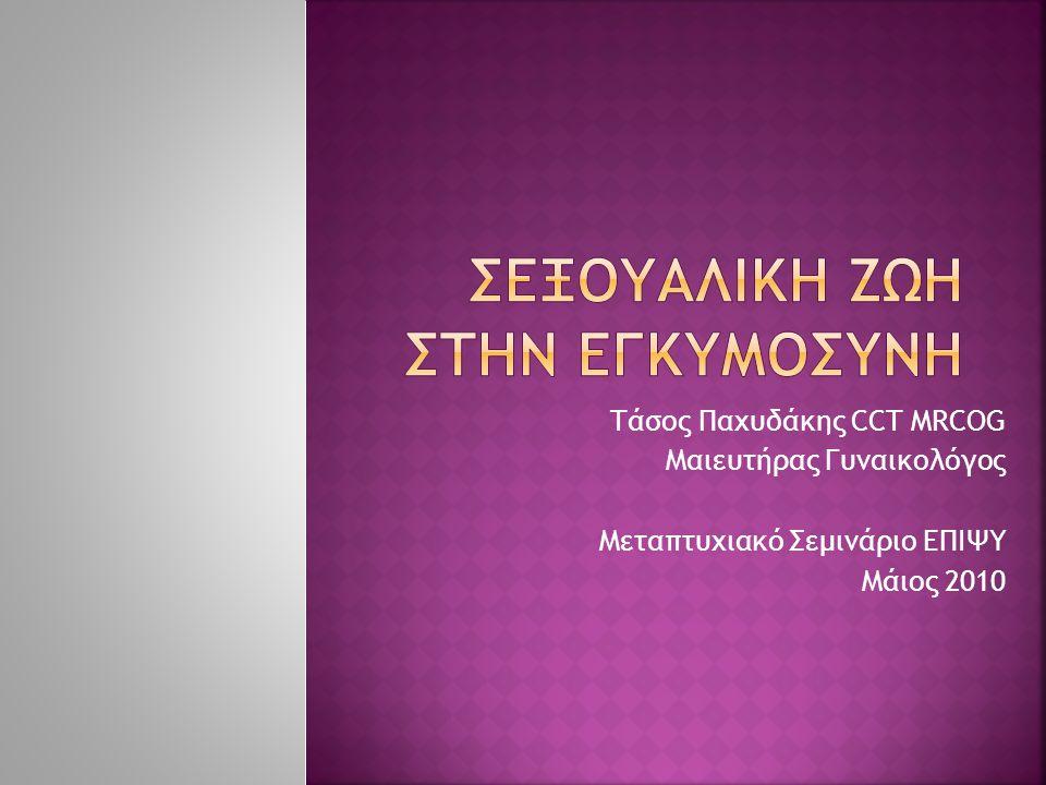 Τάσος Παχυδάκης CCT MRCOG Μαιευτήρας Γυναικολόγος Μεταπτυχιακό Σεμινάριο ΕΠΙΨΥ Μάιος 2010