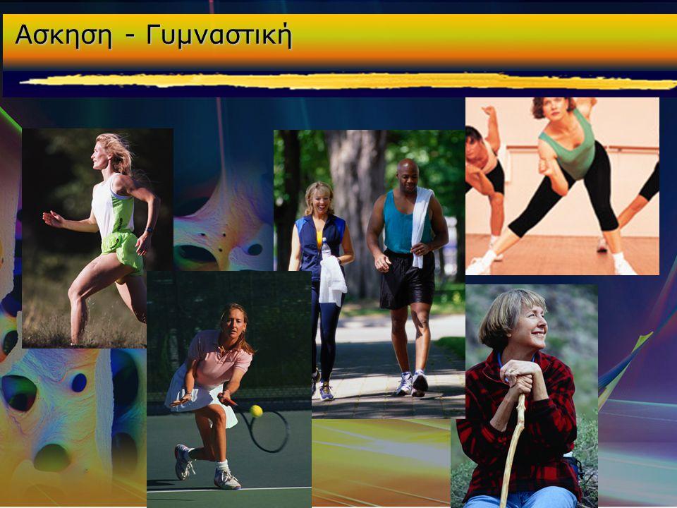 Ασκηση - Γυμναστική