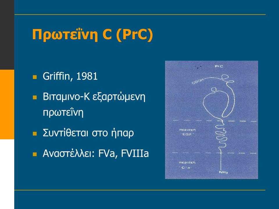 Πρωτεΐνη C (PrC)  Griffin, 1981  Βιταμινο-Κ εξαρτώμενη πρωτεΐνη  Συντίθεται στο ήπαρ  Αναστέλλει: FVa, FVIIIa